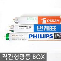 오스람 필립스 전구 형광등 램프 삼파장전구 형광램프