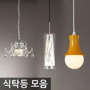 인테리어식탁등/식탁등/LED식탁등/주방조명/펜던트/조명/조명등 ...