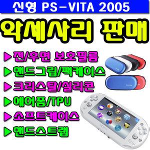 신형 비타 2005 악세사리 및 주변기기 판매