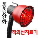 [21C 판매자추천] 적외선치료기 적외선조사기 온열치료기 필립스램프 물리치료기 원적외선 치료기