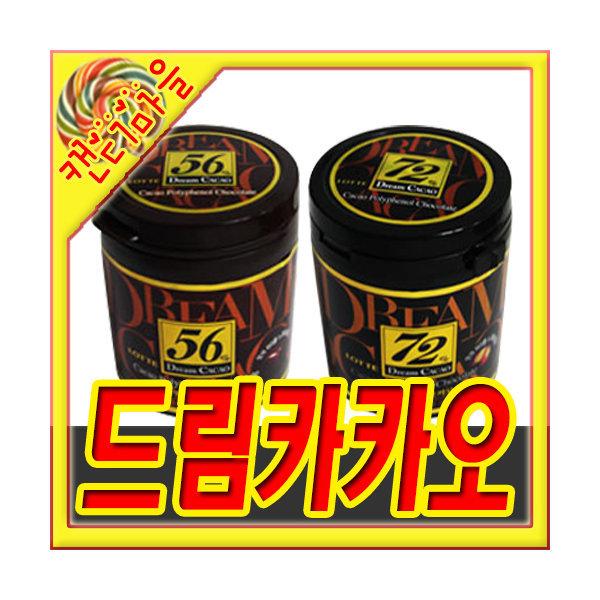 [캔디마을]드림카카오 6통/56%/72%/초콜릿/초콜렛/코팅초콜릿/간식/등산/선물/발렌타인/화이트/사탕/캔디