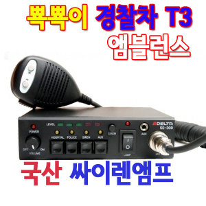 국산6모드 싸이렌앰프 경찰차 렉카차 엠프 군부대 �s�s이 T3 경광등 유니트 싸이랜 혼스피커