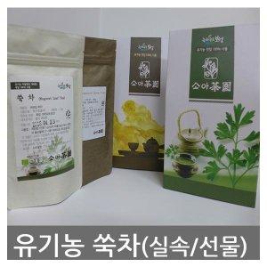 쑥차 20g/국제유기인증 녹차밭 봄쑥/ 발효차 / 호지차
