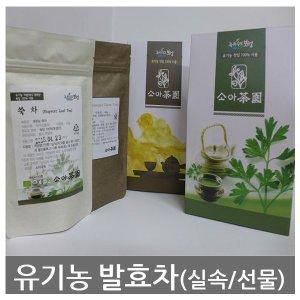 국제유기인증 발효차40g/ 발효차티백/ 쑥차 /호지차