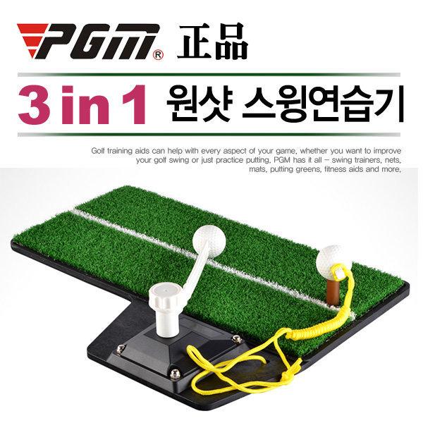 지아이엘/3in1 골프 원샷  스윙매트 스윙연습기