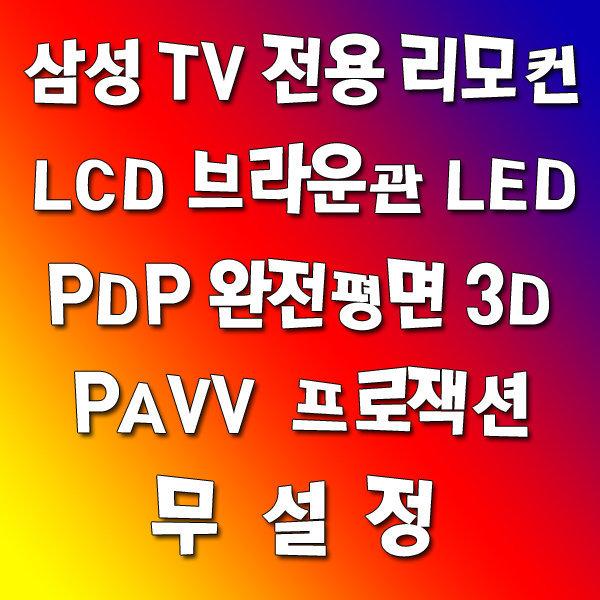 삼성TV전용리모컨 삼성317/LCD/PDP/LED/브라운관