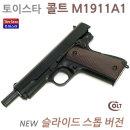 ���̽�Ÿ NEW ��Ʈ M1911A1 �����̵彺�� ����/ 20���� �����ܹ� ������ŷ���� �ְ��Ŀ� ��Ʈ���� �ݼӿɼ�