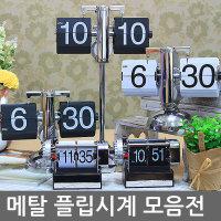 인테리어시계 : 플립시계 : 탁상시계 : 선물용 추천