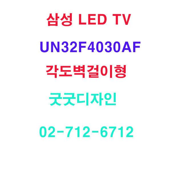 삼성TV UN32F4030AF 각도벽걸이 /LED/직하형/HD/굿