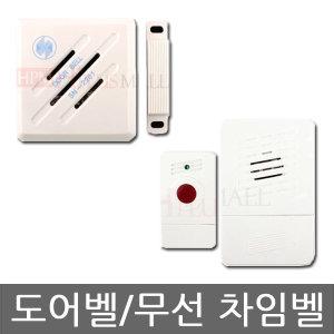 초인종 무선 차임벨 SN-CH04 도어벨 SN-2201 벨