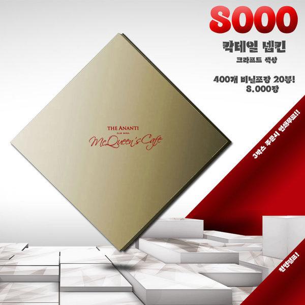 친환경 칵테일 넵킨 인쇄 8000장/내프킨 네프킨 티슈