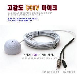 블루라인 cctv 전용마이크 cctv마이크 녹화기마이크