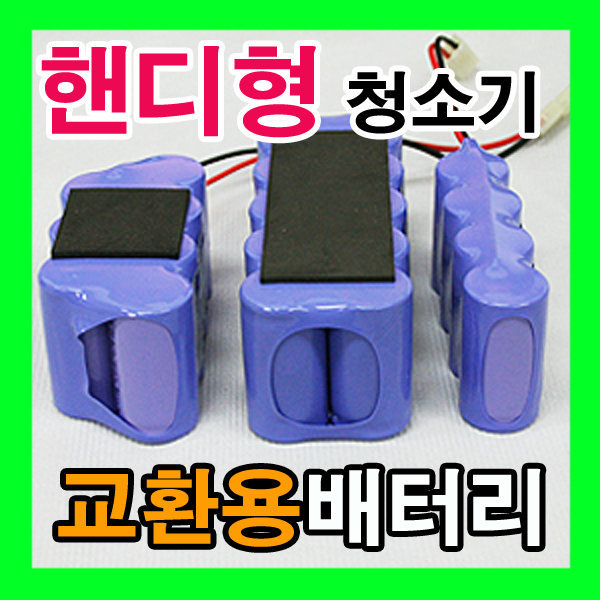 쿠첸 핸디형 청소기 교체용 배터리 청소기배터리