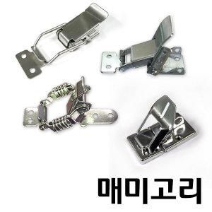 매미고리/잠금/철물/시건장치/잠금장치/잠금고리