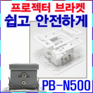빔프로젝터 천정설치 멀티브라켓 빔브라켓 (M4u)