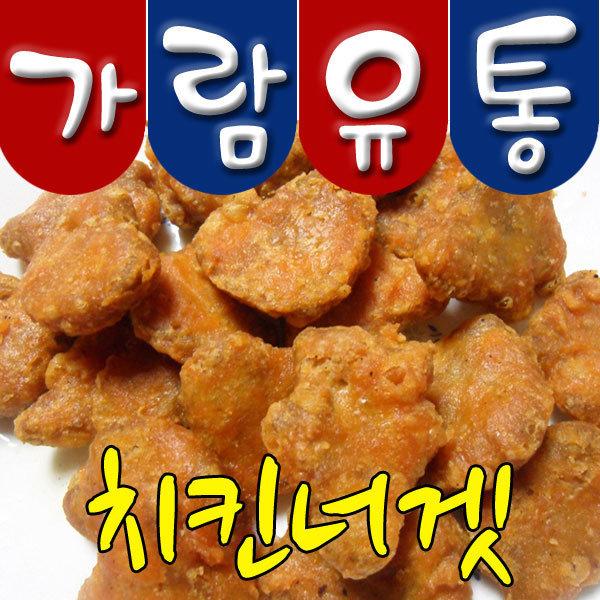치킨너겟 2kg/치킨볼/닭고기/치킨/닭/닭강정/치킨팝콘