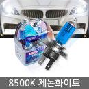 HID�� 8500K ���� ȭ��Ʈ��� ��工��