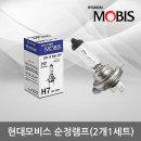 현대모비스 순정용품/12볼트24볼트 자동차램프