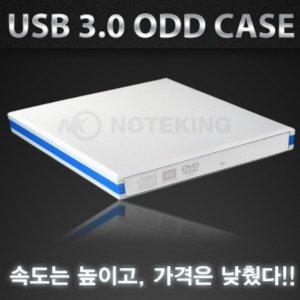 12.7mm SATA ODD케이스 ECD008/USB3.0