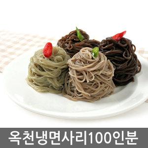 옥천냉면100인분 메밀/함흥/칡냉면/막국수/쫄면