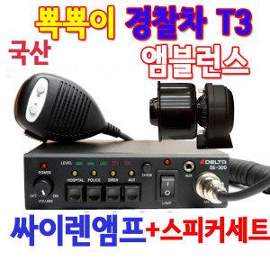 국산 싸이렌앰프 경찰차 T3 �s�s이 바이크싸이렌 앰블런스 차량용엠프