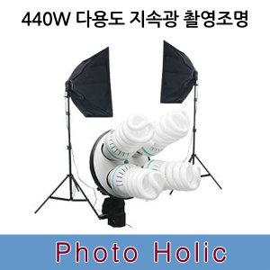 440W다용도지속광 촬영조명(2등)/동영상 인터넷방송