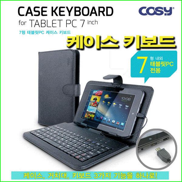 KB1216CS 7형 태블릿 PC 케이스 키보드/갤럭시탭3 8.0