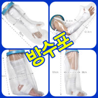 기브스 방수포 M/L 샤워시 상처보호 성인용/소아용