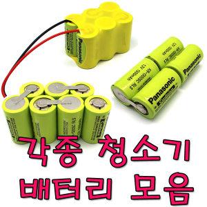 청소기 배터리 밧데리 웅진 삼성 LG 충전지 핸디 리필