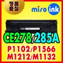 HP CE285A CE278A 재생토너 HP1102 P1102 P1102W P1566 P1606DN M1132 M1136 M1212 M1212NF M1213 M1536DNF