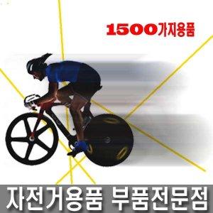 자전거용품/시마노부품/자전거타이어/자전거후미등