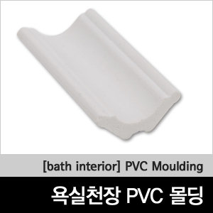 PVC몰딩/욕실천장재/몰딩자재/계단몰딩/욕실마감재