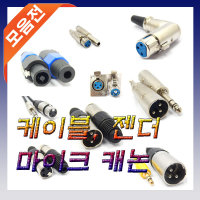 해밀 캐논 마이크 케이블 선 젠더 XLR 모노 5.5 ST 수