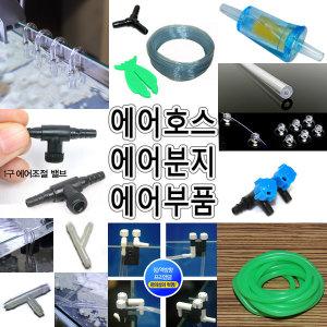 기포관련용품/에어부품/에어호스/분지/연결구/정리기
