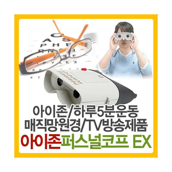 정품 아이존 퍼스널스코프EX 눈 시력 근육 운동기