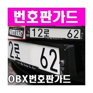 OBX 신형 번호판가드+번호판볼트   롱타입/숏타입/크롬/블랙/보호대/자동차용품/썬바이져