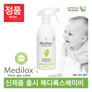 큐피투(주)유아용 무독성 살균소독제 메디록스B 500ml