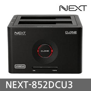 NEXT-852DCU3 USB3.0 2베이 도킹스테이션 1대1 하드복사 CLONE 지원 10배 빠른속도 5Gbps 지원