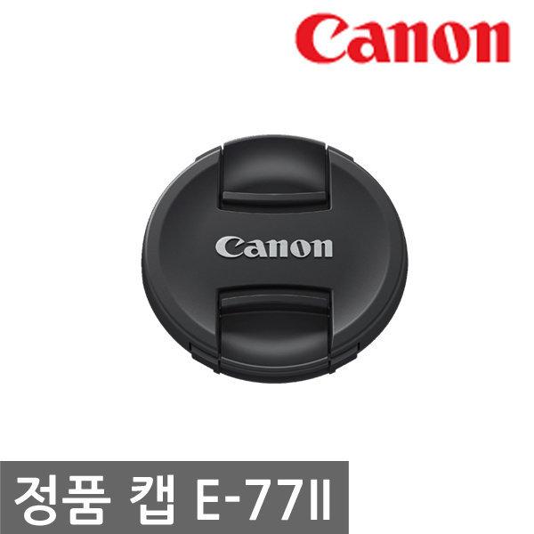 (캐논공식총판)정품 렌즈캡 E-77II 최신밀봉품/빛배송