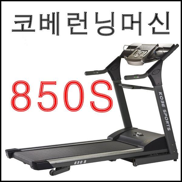 KOBE 850S 코베 국산 런닝머신 전국방문설치 러닝운동
