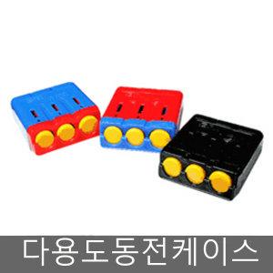 대용량 차량용동전케이스/동전홀더/코인홀더/택시용품