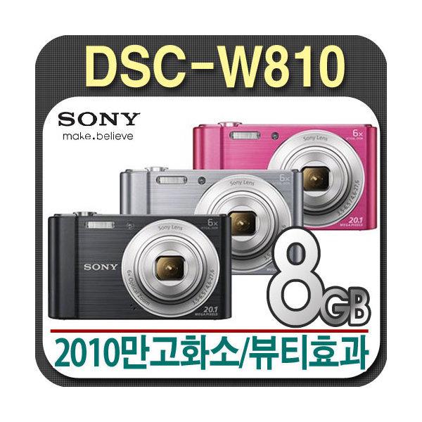 소니 DSC-W810+8GB/공식대리점/디카S