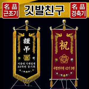 근조기/조기/상조기/경축기/축하기/교회근조기/동창회기/깃발