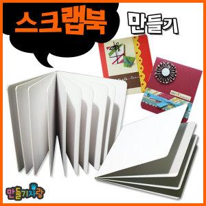 스크랩북 만들기/만들기재료/나무수첩공책/칼라클레이