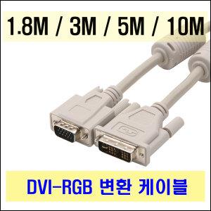 케이블마트 DVI-RGB 변환케이블 1.8M 3M 5M 10M 모니터케이블 모니터연결선 영상케이블 RGB케이블 PC부품
