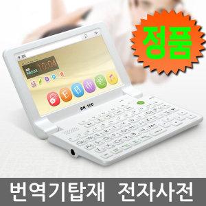 베스타 전자사전 BK-100 8GB[본사正品]최강컨텐츠/4개국어 번역기 세계유일탑재/어학학습최적/펜인식/발음