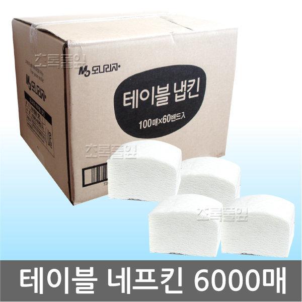 모나리자 네프킨 6000매/테이블 넵킨/식당/업소용/