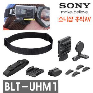 BLT-UHM1 소니 액션캠 헤드마운트 FDR-X3000R AS300
