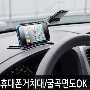 차량용 거치대 휴대폰 거치대 스마트폰 홀더 핸드폰