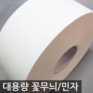 단단한 대용량 점보롤 16롤 민자/꽃무늬엠보싱/업소용